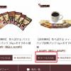 ハーバルコーヒーのティーチーノ-teeccino- 通販注文方法と送料手数料