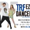 dTVのフィットネス動画TRFのEZ DO DANCERCIZEやってみました