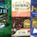 【比較】美味しいカフェインレスコーヒーおすすめランキング