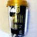 ファミマのバターコーヒーはコーヒーフレッシュの味でした
