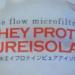 溶けやすくほぼ無味ファインラボのホエイプロテイン ピュアアイソレート プレーン